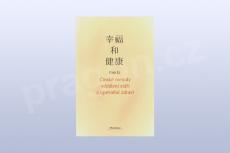 Čínské metody oddálení stáří a upevnění zdraví, Guo Li